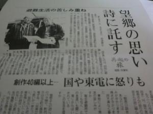 東京新聞 2013年3月10日