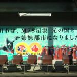 東北本線「須賀川駅」のホーム