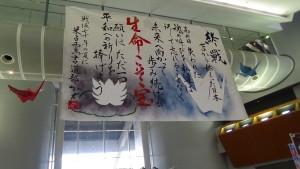 上映会場に展示された、鳥取県内の高校生による反戦の祈り