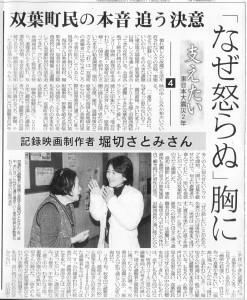 130311埼玉新聞
