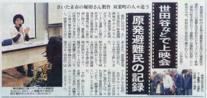 130409東京新聞